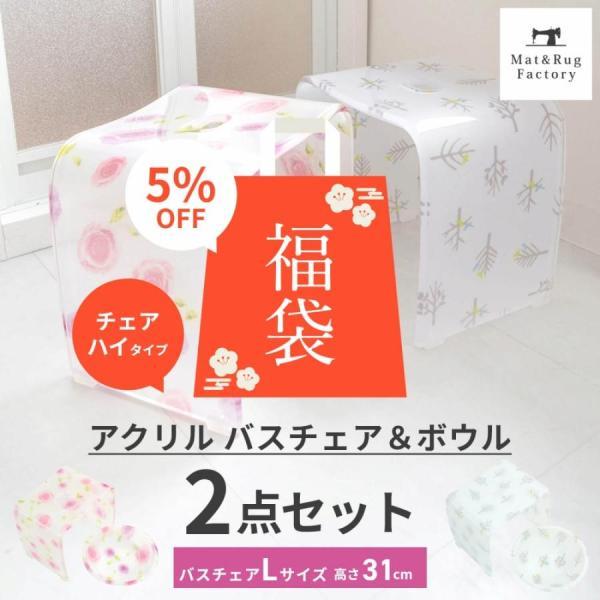 アクリルバスチェア&洗面器 2点セット Lサイズ  (風呂椅子 バスチェアー アクリル 丈夫 コの字)  オカ
