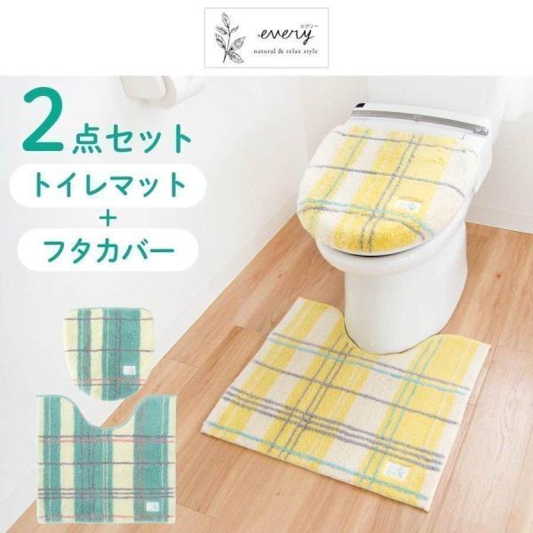 トイレマット 2点セット (約55×60cm)トイレマット+フタカバー (ボタニカル 黄色 イエロー おしゃれ 風水 洗える トイレマットセット) オカ