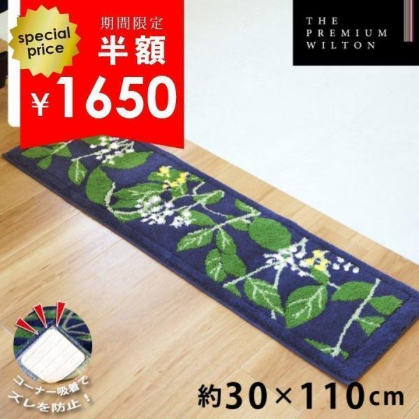玄関マット 室内 リーフブルー 約30×110cm   (コーナー吸着つき 洗える 日本製 ウィルトン織り すべり止め付き おしゃれ かまち 框)  オカ|m-rug