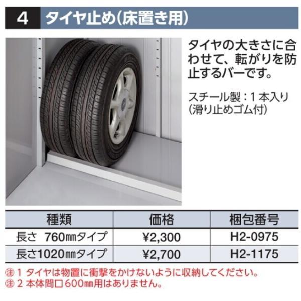 イナバ物置タイヤストッカー用タイヤ止め(床置き用)間口:900mm用