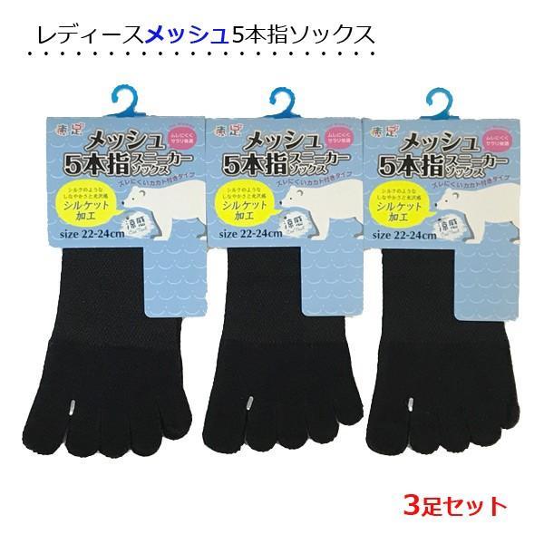 5本指ソックスメッシュ3足セット涼しいかかと付き黒無地レディース靴下
