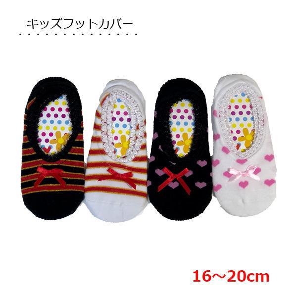 フットカバー キッズ リボン付き かかと滑り止め付き 16cm〜20cm キッズソックス ガールズ 靴下 子供
