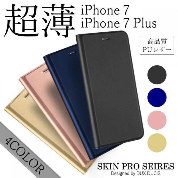 af7cdeaf21 iPhoneX iPhone7 7plus iPhone8 8plusケース 手帳型 軽い 保護 スリム PUレザー カバー 薄型 アイフォン ...