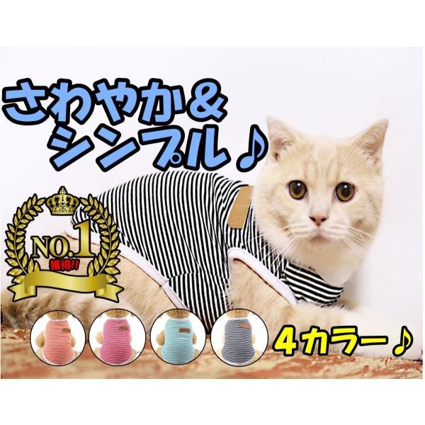 タンクトップ ストライプ ボーダー Tシャツ かわいい 抜け毛対策 猫服 ウェア 春夏 薄手|m7m
