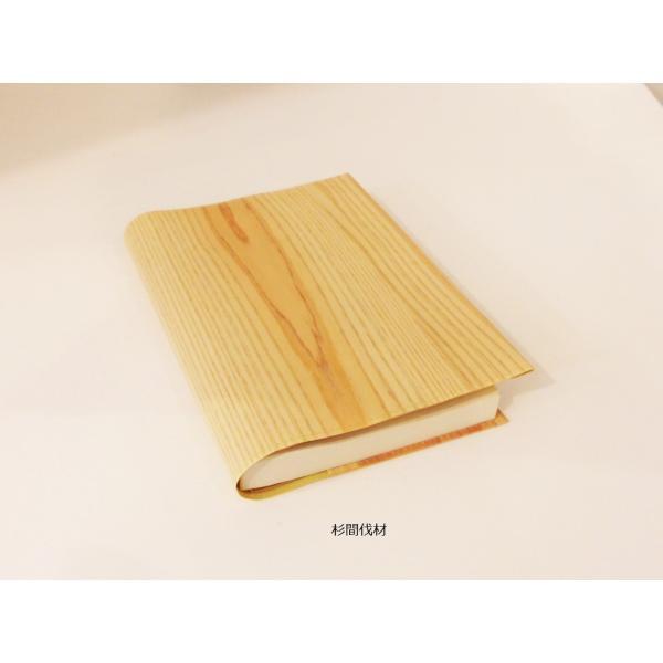 木のブックカバー 文庫本サイズ|maaoyama|04
