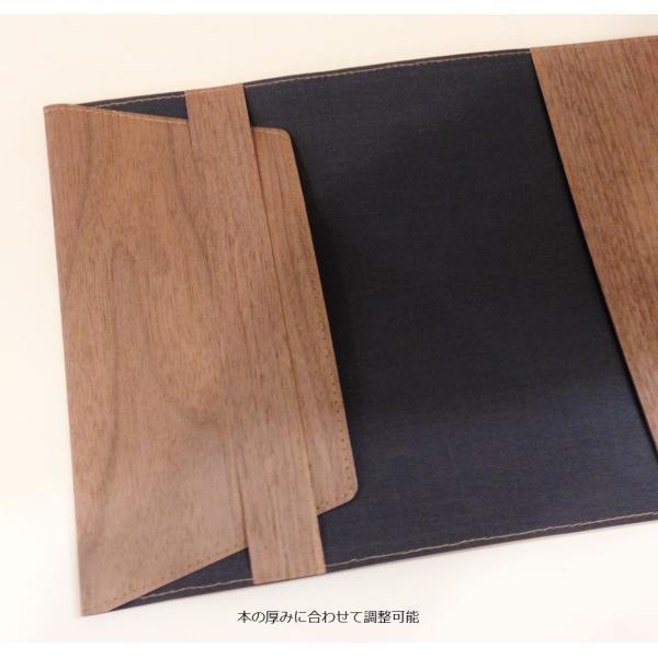木のブックカバー 文庫本サイズ|maaoyama|05