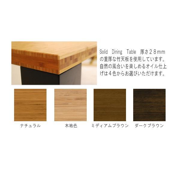 竹集成材のダイニングテーブル SOLID Dining Table W1500xD850xH720mm TEORI|maaoyama|07