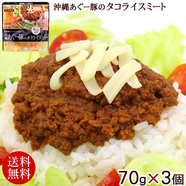 沖縄あぐー豚のタコライス 70g×3個(送料無料メール便)