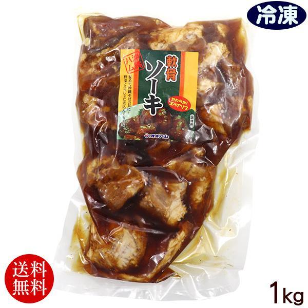 オキハム 味付き軟骨ソーキ1kg (冷凍)(冷凍発送)