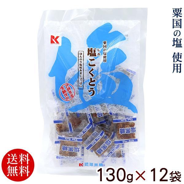 塩こくとう 130g×12袋(送料無料) /沖縄お土産 琉球黒糖 塩黒糖