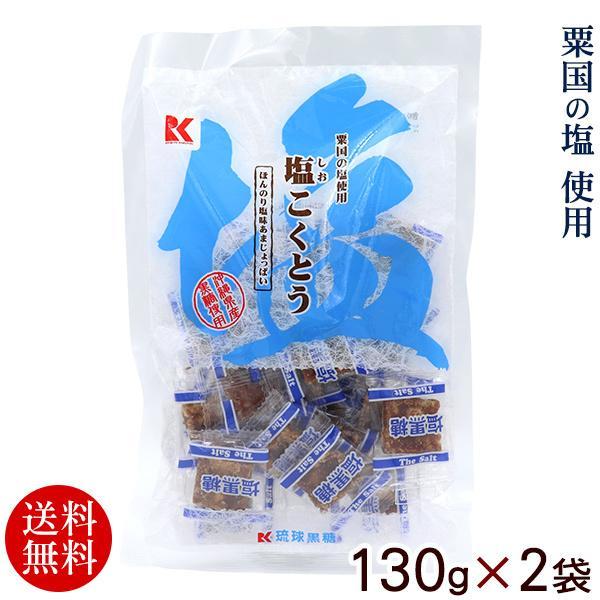 塩こくとう 130g×2袋 (送料無料メール便) /沖縄お土産 琉球黒糖 塩黒糖