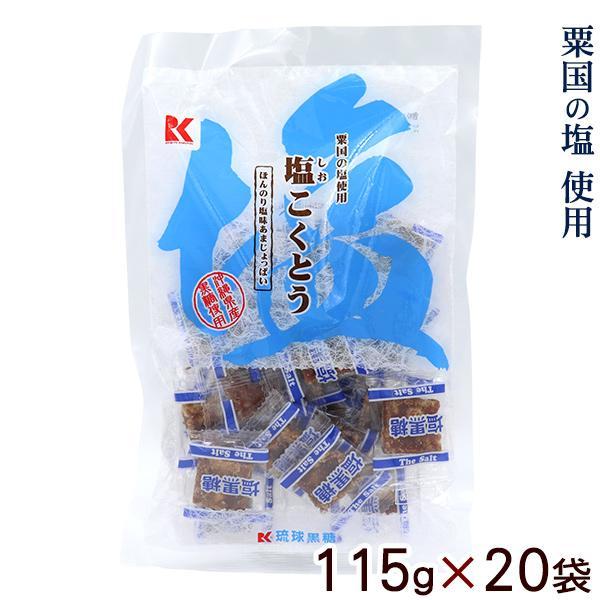 塩こくとう 130g×20袋(送料無料) /沖縄お土産 琉球黒糖 塩黒糖