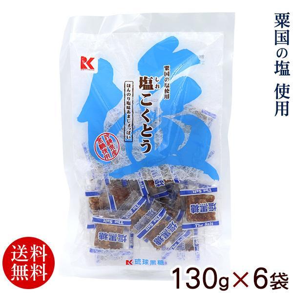 塩こくとう 130g×6袋(送料無料) /沖縄お土産 琉球黒糖 塩黒糖