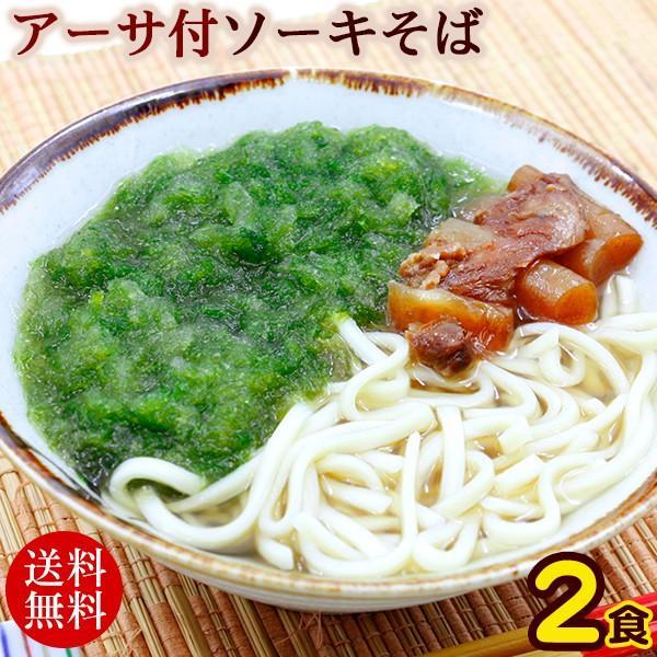 アーサ付きソーキそば 2食入 (送料無料メール便) / 生麺タイプ あおさそば maasanichi