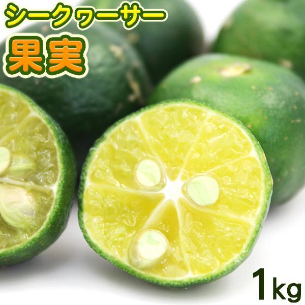 沖縄産 シークワーサー果実 1kg /青切りシークワーサー