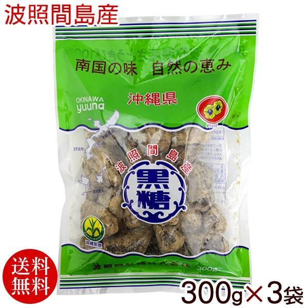 波照間島産 黒糖 選べる3袋セット(送料無料メール便)|maasanichi