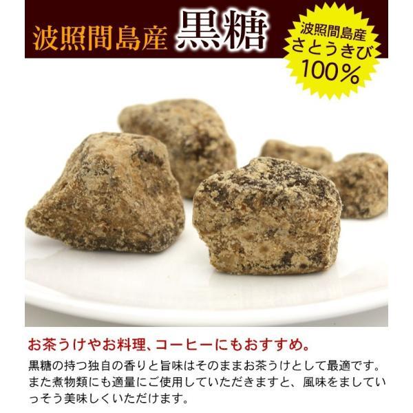 波照間島産 黒糖 選べる3袋セット(送料無料メール便)|maasanichi|03