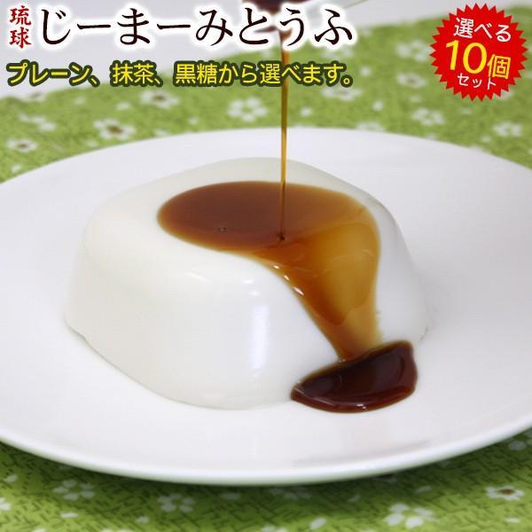 琉球ジーマーミ豆腐 選べる10個セット(プレーン 黒糖 抹茶 )(送料無料) じーまーみとうふ|maasanichi