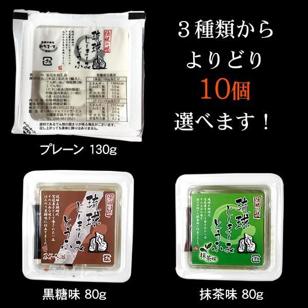 琉球ジーマーミ豆腐 選べる10個セット(プレーン 黒糖 抹茶 )(送料無料) じーまーみとうふ|maasanichi|02