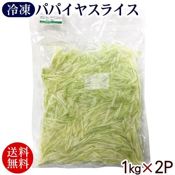 冷凍パパイヤ スライス 1kg×2パック (送料無料)(冷凍発送)