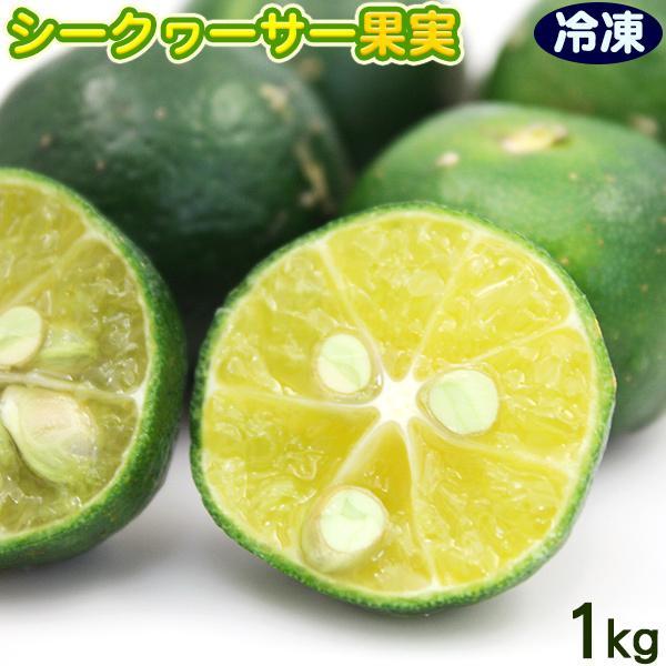 冷凍シークワーサー果実 1kg 沖縄産 青切りシークワーサー(冷凍発送)