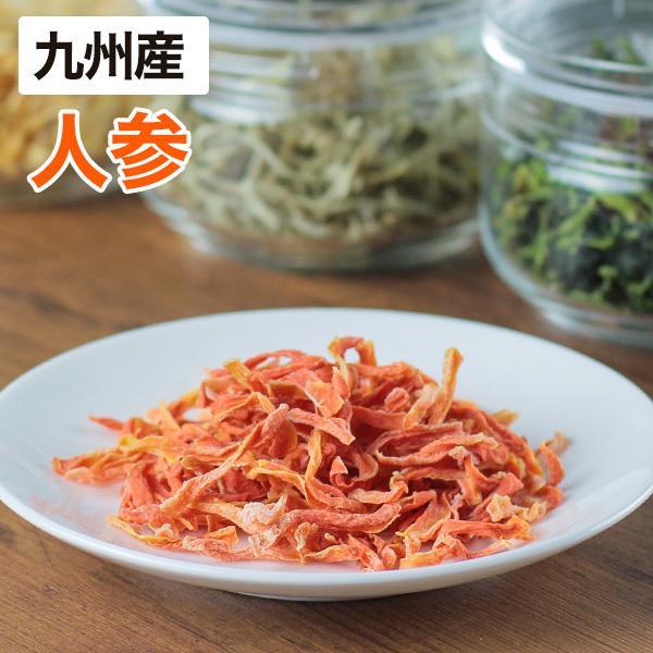 乾燥野菜 にんじん 1袋25g 生野菜250g相当 九州産野菜 長期保存が可能 非常食 保存食 備蓄食