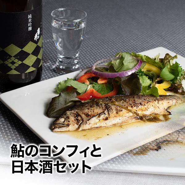 お取り寄せ 日田市 鮎のコンフィ オリーブオイル煮 日本酒セット お歳暮 お中元 父の日 誕生日 お返しギフト 贈り物に