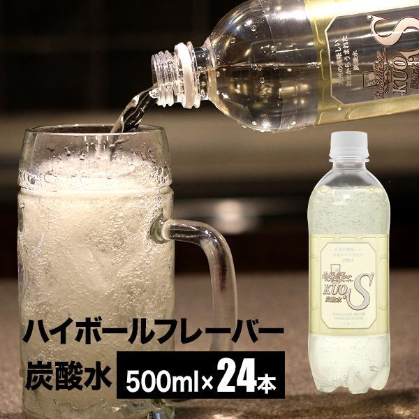 炭酸水クオス300円OFFクーポン対象ハイボールフレーバー500ml×24本ノンアルコール飲料