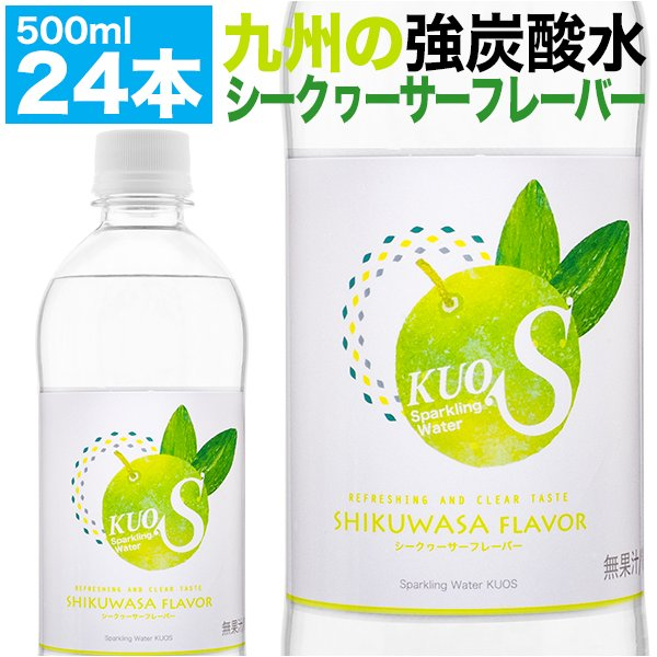炭酸水クオス300円OFFクーポン対象シークワーサーフレーバー500ml×24本無糖炭酸飲料カロリーゼロ