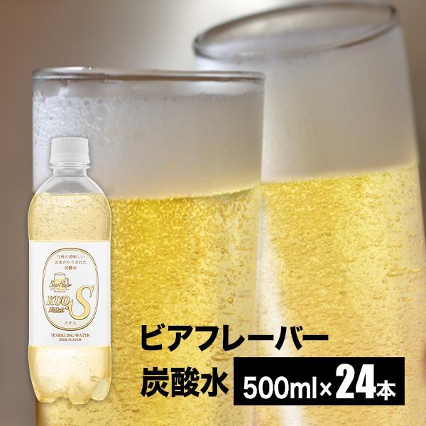 ノンアルコールビール強炭酸水300円OFFクーポン対象クオスビアフレーバー500ml×24本国産カロリーゼロ糖質ゼロ