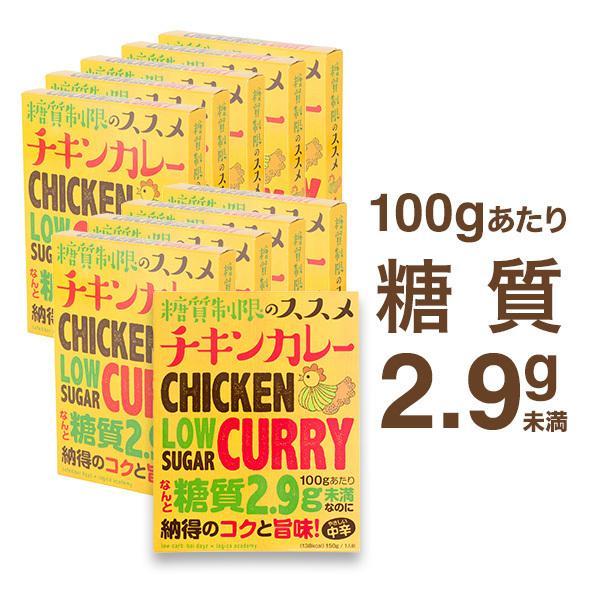 低糖質レトルトカレー チキンカレー 中辛 150g×10袋 低糖質ダイエット 低糖質カレー