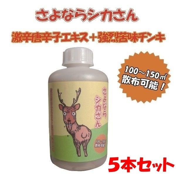 さよならシカさん5本セット【鹿・熊(シカ・クマ)被害対策用忌避剤】|mabudenchan