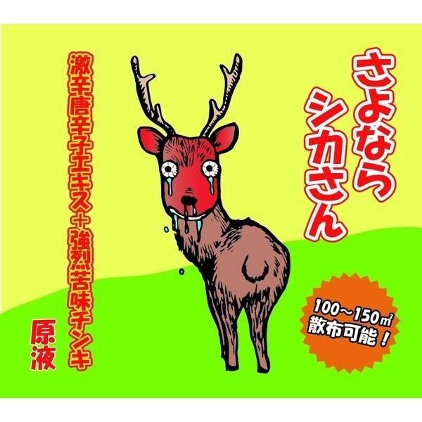 さよならシカさん5本セット【鹿・熊(シカ・クマ)被害対策用忌避剤】|mabudenchan|02