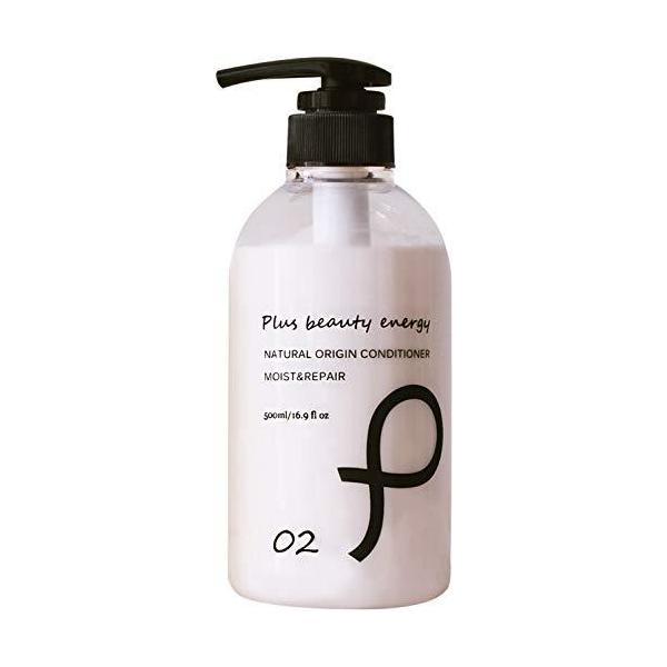 プリュ(ルイール)ナチュラルオリジンモイスト&リペアコンディショナー 500ml/ボタニカル アミノ酸美容成分(日本製)