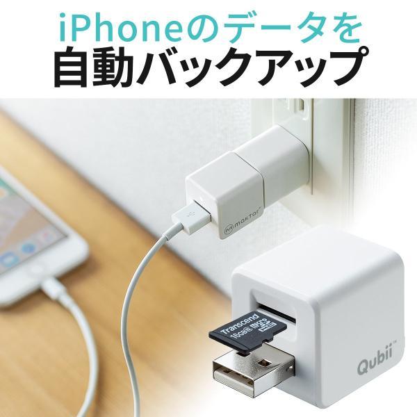 iPhone カードリーダー mfi認証 microSD バックアップ 充電 Qubii