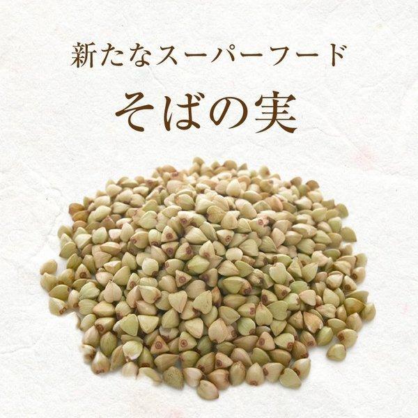 新そばの実 2017年 1kg ヌキ実 あさイチ 蕎麦の実 DM便送料無料|macaron0120|02