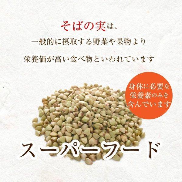 新そばの実 2017年 1kg ヌキ実 あさイチ 蕎麦の実 DM便送料無料|macaron0120|04