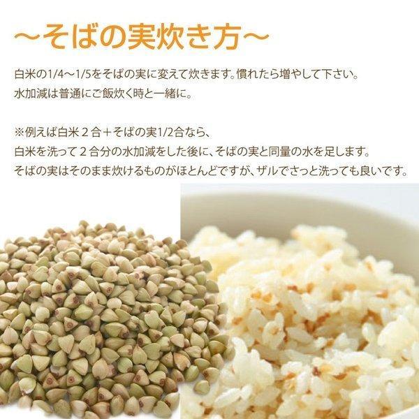 新そばの実 2017年 1kg ヌキ実 あさイチ 蕎麦の実 DM便送料無料|macaron0120|06