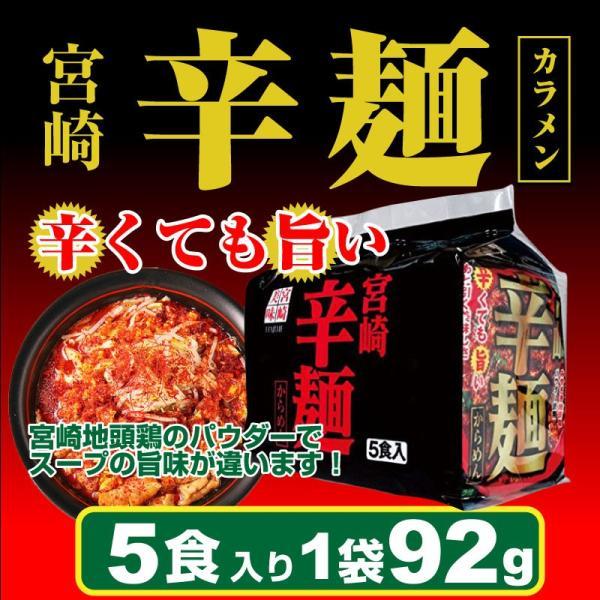 宮崎 辛麺 92g 5食入り 響 地鶏 パウダー スープ ラーメン ケンミンショー macaron0120