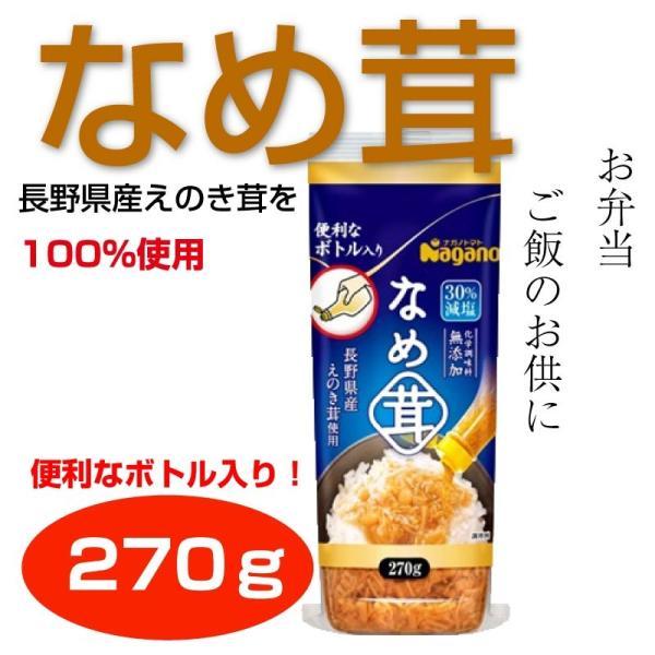 なめ茸 270g ナガノトマト 長野県産 えのき茸 ご飯のお供 お弁当 えのき チューブ入り おつまみ ケンミンショー|macaron0120