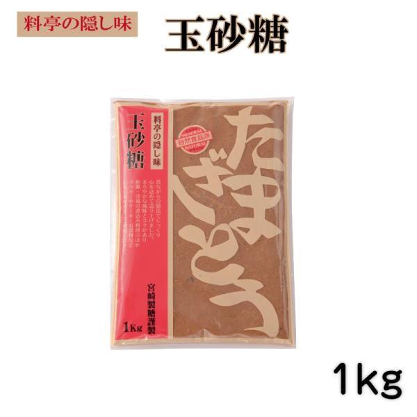 宮崎製糖 料亭の隠し味 玉砂糖 1kg たまざとう たま砂糖 玉さとう 砂糖 満天青空レストラン macaron0120