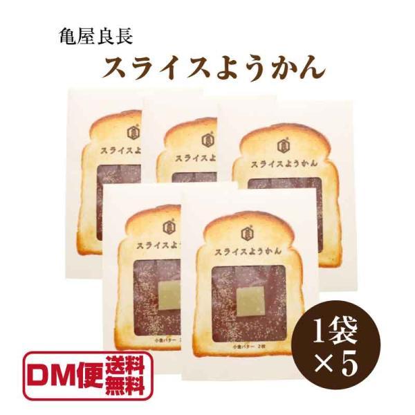 スライスようかん 小倉バター 2枚入り 5袋 京都 亀屋良長 羊羹 ようかん あんこ スイーツ 羊かん バター トースト 食パンに お取り寄せ DM便送料無料