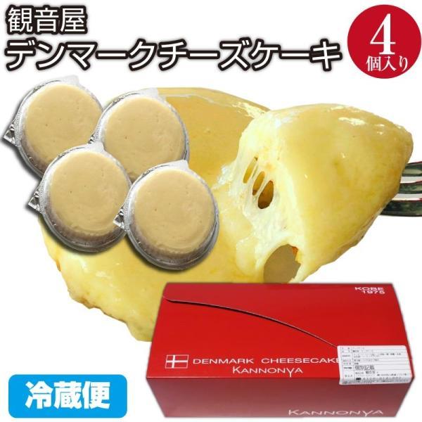 観音屋デンマークチーズケーキ4個入り冷蔵神戸名物兵庫生チーズケンミンショーお取り寄せ手土産プレゼント