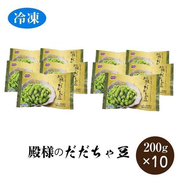 だだちゃ豆 冷凍 鶴岡 200g×10袋 ケンミンショー 送料無料