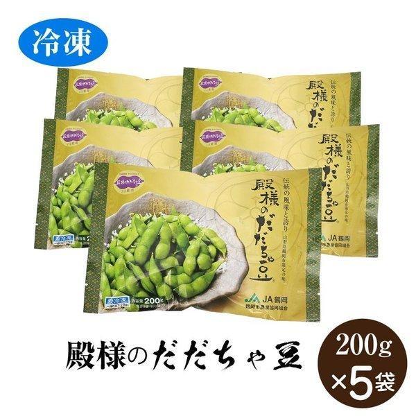 だだちゃ豆 冷凍 鶴岡 200g×5袋 ケンミンショー 送料無料