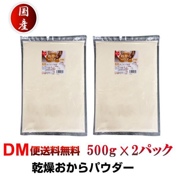 あすつく おからパウダー 500g 2パック おから パウダー 超微粉 国産 チャック袋 合計1kg 乾燥 粉末 糖質 低カロリー 粉 食物繊維 送料無料