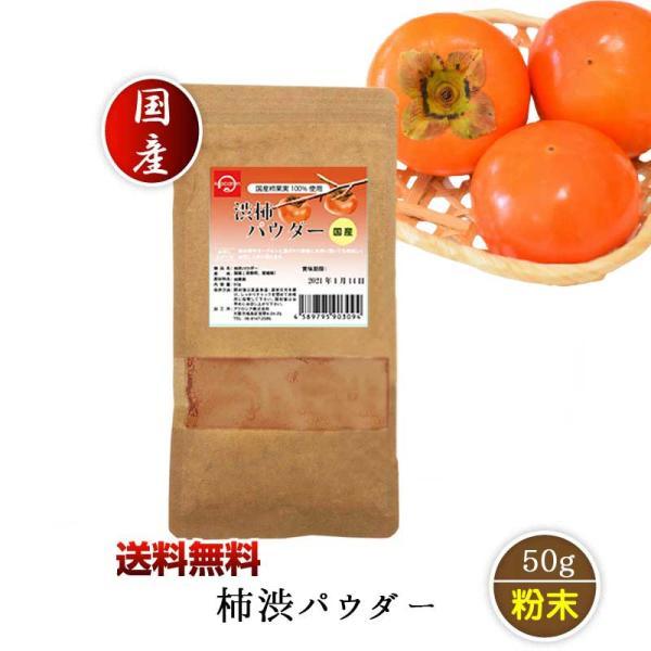 柿渋パウダー 50g果実 外皮 柿渋 柿 パウダー 柿タンニン サプリ 渋柿 かき しぶ 粉末 食品 粉