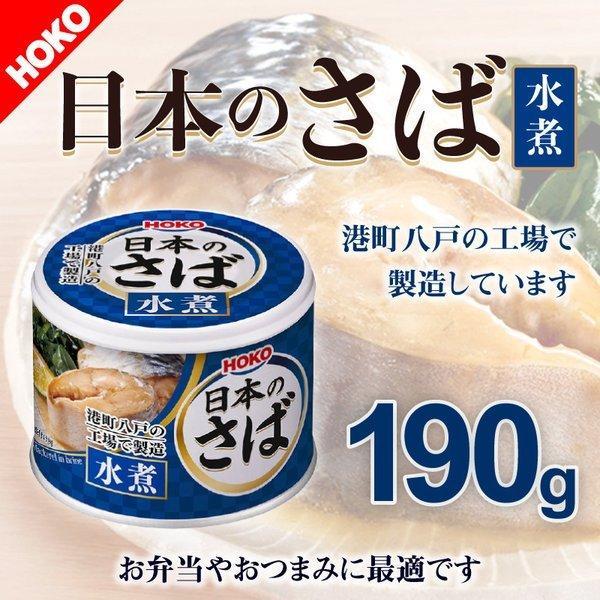 宝幸 日本のさば 水煮 190g HOKO さば煮 鯖 サバ 煮込 煮もの 便利 缶詰 缶 サバ