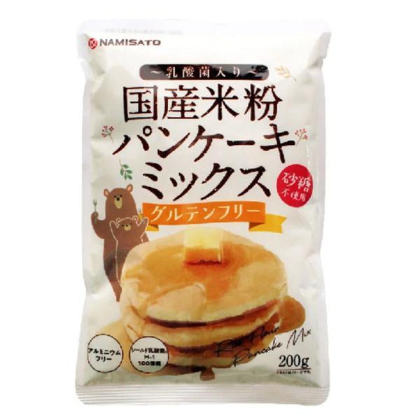 NAMISATO 砂糖不使用 国産米粉パンケーキミックス 1袋 200g ホットケーキミックス パンケーキ ラヴィットで紹介