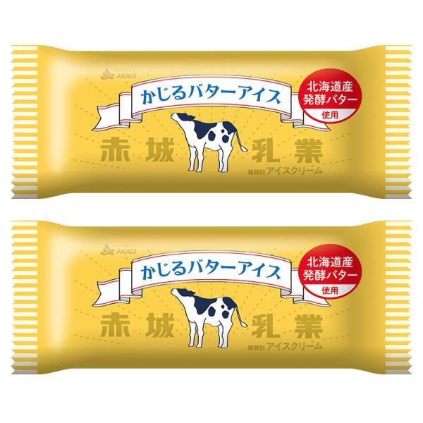 赤城乳業 かじるバターアイス 棒 2本 アイスバー 北海道産生乳 冷凍 赤城 AKAGI アイス バターアイス バターアイスクリーム お取り寄せ